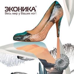 обувь и сумки alla pugacheva в эконике.