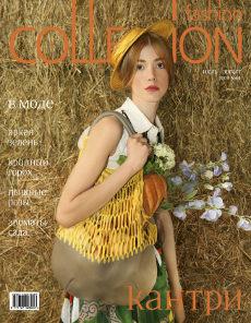 Кастинг на обложку Fashion Collection - VICHY COVER FASHION LOOK